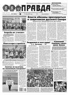 Правда 67-2019
