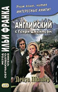 Английский с Генри Джеймсом. Дейзи Миллер \/ Henry James. Daisy Miller