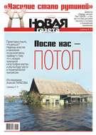 Новая Газета 71-2019