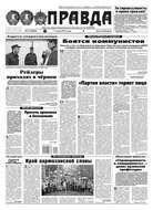 Правда 73-2019