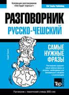 Чешский разговорник и тематический словарь 3000 слов