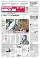 Вечерняя Москва 156-2019