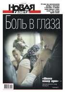Новая Газета 95-2019