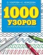 1000 узоров. Материалы для развития моторики мелких мышц у детей дошкольного возраста