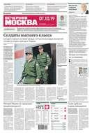 Вечерняя Москва 183-2019