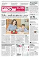 Вечерняя Москва 186-2019