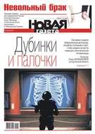 Новая Газета 117-2019