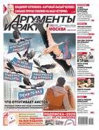 Аргументы и Факты Москва 44-2019