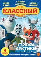 Классный журнал №21\/2019