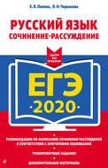 ЕГЭ-2020. Русский язык. Сочинение-рассуждение