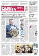 Вечерняя Москва 224-2019