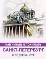 Как читать ипонимать Санкт-Петербург. Интенсивный курс