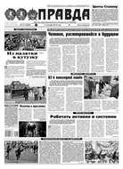 Правда 141-2019
