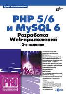 PHP 5\/6 и MySQL 6. Разработка Web-приложений