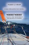«Мингминг» и искусство экономного океанского плавания