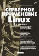 Серверное применение Linux