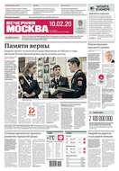 Вечерняя Москва 23-2020
