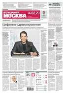 Вечерняя Москва 27-2020