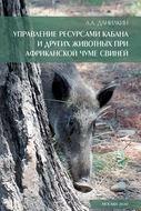 Управление ресурсами кабана и других животных при африканской чуме свиней