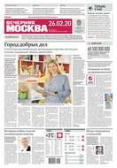 Вечерняя Москва 34-2020
