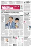 Вечерняя Москва 35-2020