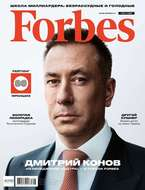Forbes 07-2017