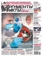 Аргументы и Факты Москва 12-2020