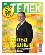 Телек Pressa.ru 13-2020
