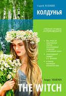 Колдунья. Стихотворения \/ The Witch. Poems. Книга c параллельным текстом на английском и русском языках