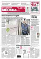 Вечерняя Москва 57-2020