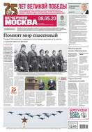 Вечерняя Москва 82-2020