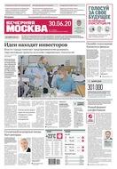 Вечерняя Москва 117-2020