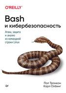 Bash и кибербезопасность. Атака, защита и анализ из командной строки