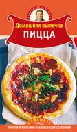 Домашняя выпечка. Пицца