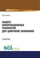 Защита информационных технологий для цифровой экономики