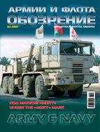 Обозрение армии и флота №2\/2007