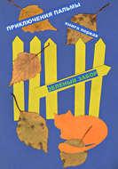 Приключения Пальмы. Книга первая. Зелёный забор