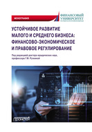 Устойчивое развитие малого и среднего бизнеса: финансово-экономическое и правовое регулирование