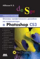Основы графического дизайна на компьютере в Photoshop CS3. Учебное пособие