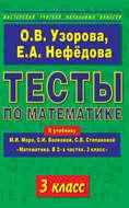 Тесты по математике. 3 класс. К учебнику М. И. Моро и др. «Математика. В 2-х частях. 3 класс»