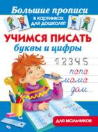 Учимся писать буквы и цифры. Для мальчиков