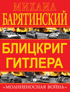 Блицкриг Гитлера. «Молниеносная война»