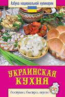 Украинская кухня. Доступно, быстро, вкусно