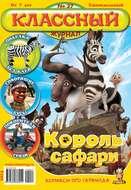 Классный журнал №27\/2014
