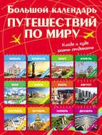 Большой календарь путешествии по миру. Когда и куда ехать отдыхать