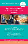 Портрет Дориана Грея \/ The Picture of Dorian Grey. Великий Гэтсби \/ The Great Gatsby