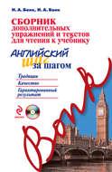 Сборник дополнительных упражнений и текстов для чтения к учебнику «Английский шаг за шагом» (+MP3)