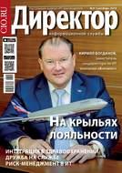 Директор информационной службы №09\/2014