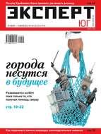 Эксперт Юг 24-25-2012