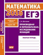 ЕГЭ 2016. Математика. Производная и первообразная. Исследование функций. Задача 12 (профильный уровень). Рабочая тетрадь